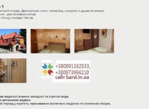 Паляница Дом – гостиница, номера с удобствами на территории ТК Буковель