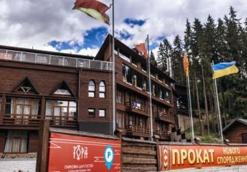 Готель ГОРА