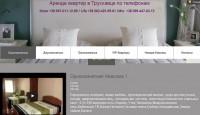 Аренда квартир в Трускавце