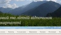 Зимний и летний отдых в Закарпатье